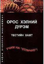 Орос хэлний дүрэм