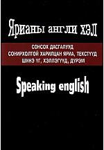 Ярианы англи хэл