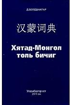 Хятад -Монгол толь бичиг