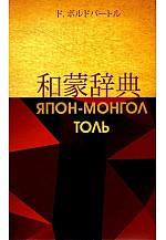 Япон - Монгол толь