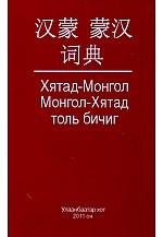 Хятад - Монгол, Монгол - Хятад толль бичиг