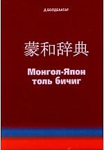 Монгол - Япон толь бичиг