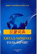 Хятад - Монгол толь бичиг