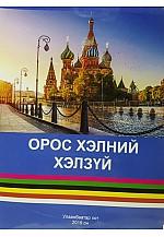 Орос хэлний хэл зүй