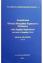 Sumatiratna Төвд - Монгол толь бичиг