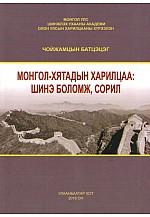 Монгол - Хятадын харилцаа шинэ боломж, сорил