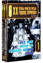 20-р зууны монгол улсын гадаад харилцаа