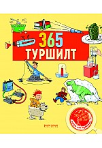 365 туршилт