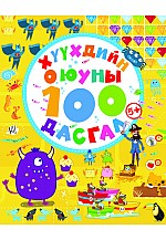 Хүүхдийн оюуны 100 дасгал