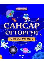 Сансар огторгуй - Танин мэдэхүйн аялал