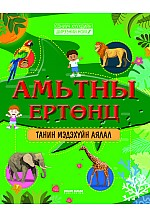 Амьтны ертөнц- Танин мэдэхүйн аялал