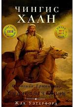 Өнөөгийн ертөнцийг үндэслэгч: Чингис хаан