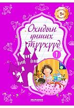 Охидын унших түүхүүд - 1