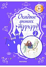 Охидын унших түүхүүд - 2