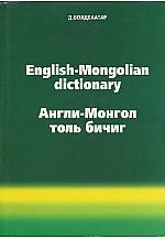Англи - Монгол толь бичиг