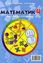 Монгол хэл, Математик - 4 мэдлэг чадварыг үнэлэх дасгалууд