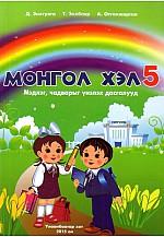 Монгол хэл, Математик - 5 мэдлэг чадварыг үнэлэх дасгалууд