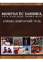Монгол ёс заншил утга бэлэгдэл, хорио цээр - Соёмбо нэвтэрхий толь