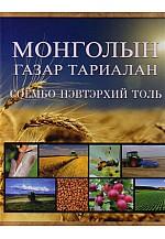 Монгол газар тариалан - Соёмбо нэвтэрхий толь