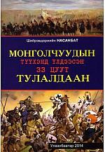 Монголчуудын түүхэнд үлдээсэн 33 цуут тулалдаан
