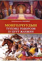 Монголчуудын түүхэнд тодорсон 33 цуут жанжин