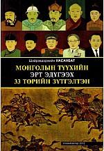 Монголын түүхийн эрт эдүгээх 33 төрийн зүтгэлтэн