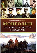 Монголын түүхийн эрт, эдүгээх 33 баатар эр