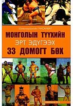 Монголын түүхийн эрт эдүгээх 33 домогт бөх