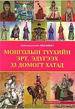 Монголын түүхийн эрт эдүгээх 33 домогт хатад