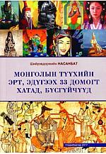 Монголын түүхийн эрт, эдүгээх 33 домогт хатад, бүсгүйчүүд