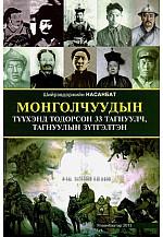 Монголчуудын түүхэнд тодорсон 33 тагнуулч, тагнуулын зүтгэлтэн