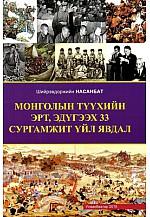 Монголын түүхийн эрт, эдүгээх 33 сургамжит үйл явдал