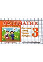 Математик мэдлэг чадварыг үнэлэх бодлогууд 1- 5 анги