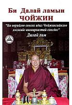 Би Далай ламын Чойжин