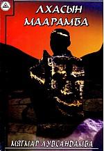 Лхаэсын Маарамба