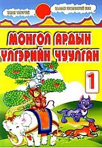 Монгол ардын үлгэрийн чуулган 10 төрөл