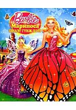 Barbie - Марипоса шидэт гүнж хоёр