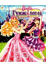 Barbie - Гүнж поп од