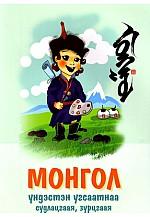 Монгол үндэстэн угсаатнаа судлацгаая