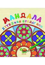 Хүүхдийн буддаг Мандала