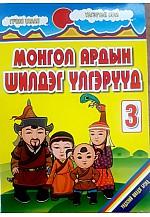 Монгол ардын шилдэг үлгэрүүд - 3