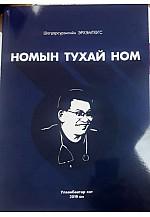 Номын тухай ном