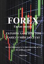 Forex гарын авлага :  Дэлхийн хамгийн том санхүүгийн зах зээл