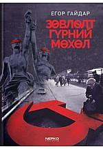Зөвлөлт гүрний мөхөл