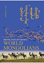 Дэлхийн монголчуудаар зорчсон тэмдэглэл Travel note of visiting world mongolians