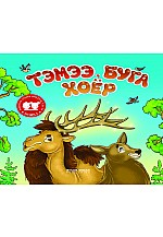 Тэмээ буга хоёр /panobook/