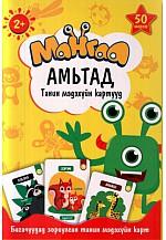 Мангаа - Амьтад карт