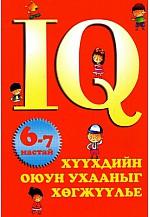 6-7 настай хүүхдийн оюун ухааныг хөгжүүлье
