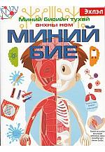 Эхлэл : Миний биеийн тухай анхны ном