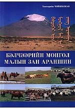 Бэлчээрийн монгол малын зан араншин
